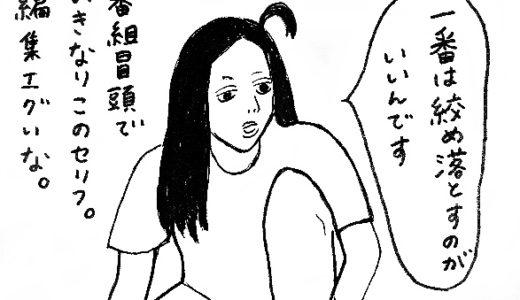 【情熱大陸】ブラジリアン柔術家、湯浅麗歌子さんの回の感想漫画