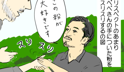 山本尚徳(ピザ職人)の経歴やお店の評判・レシピ!冷凍レモンピザの販売は?【世界はほしいモノにあふれてる】