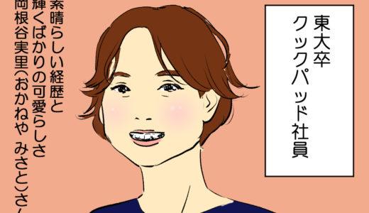 岡根谷実里(おかねや みさと)の経歴!「せかほし」を観て「リュテニツァ」作ってみた。