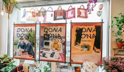 【レポ記事】輸入雑貨店「DONADONA」にアラフォー主婦が行ってみた!(場所や値段、買ったもの)