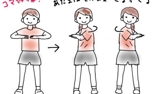 コマ体操(頭痛)のやり方と効果!考案した坂井文彦先生の経歴は?【たけしの家庭の医学】