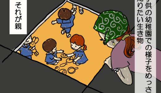 幼稚園での出来事を話さないのはなんで!?4歳女の子 母は翻弄されています。