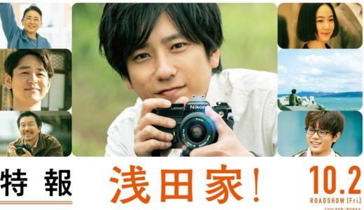 浅田政志と妻・川上若菜(わかめ)の経歴・プロフィールは?入れ墨や自宅がすごい。